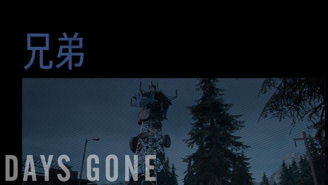 daysgone_story07