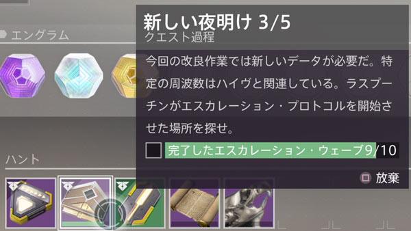 destiny2questyoake3_1