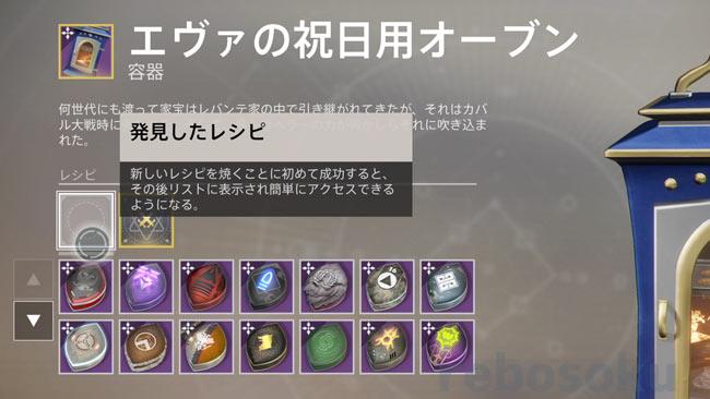 destiny2_dawning2018_maste2