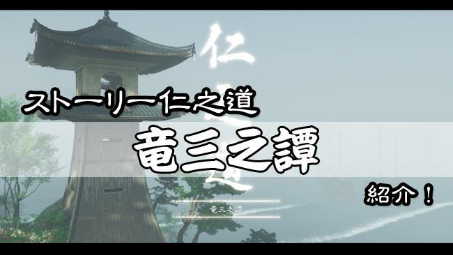 ghost-of-tsushima-story5-竜三之譚