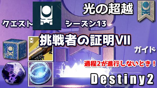 destiny2-season13-quest9-0