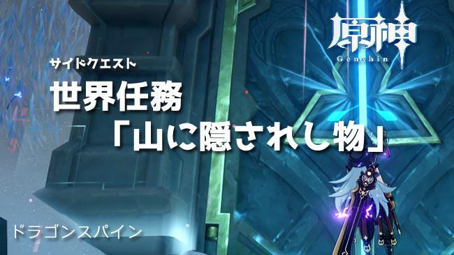 genshin-v12-quest3