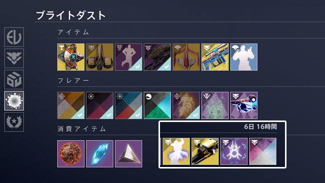 destiny2-0127-1
