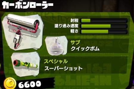 weapon_roller_carbonroller
