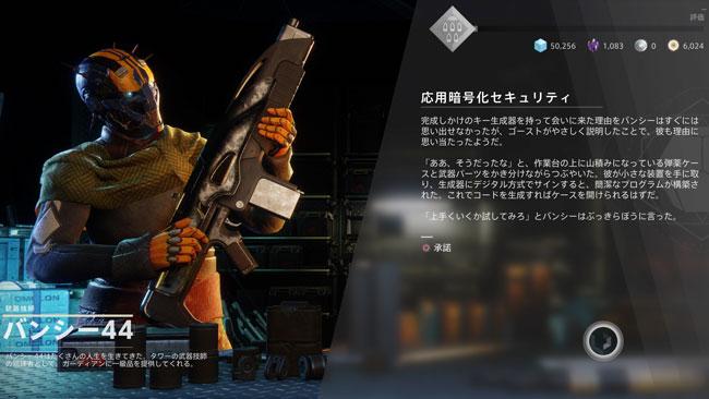 destiny2-leviathan-1