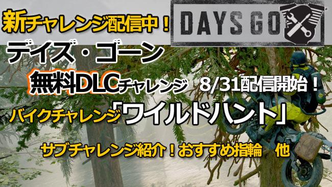 daysgone-challenge10-1
