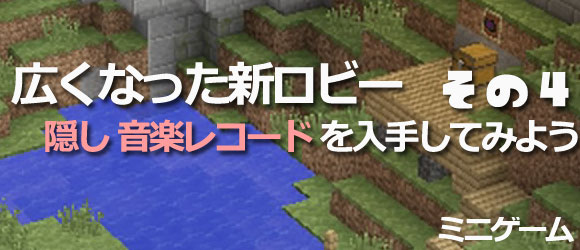 Minecraftrecord0