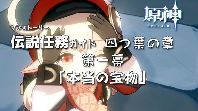 gensin-quest-legend-klee1