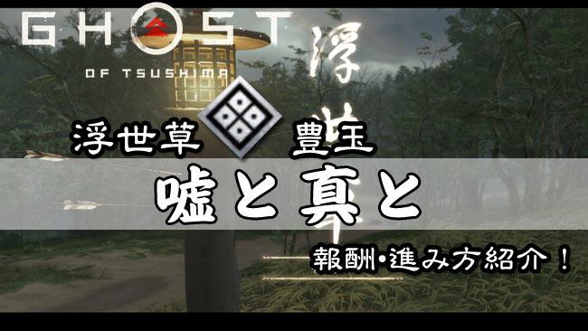ghostof-tsushima-kusa-41-5
