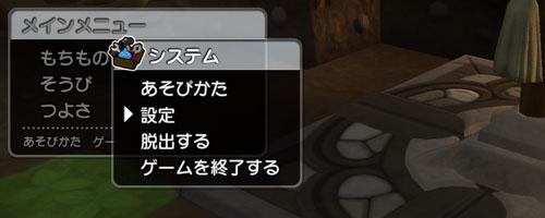 dqb_setting