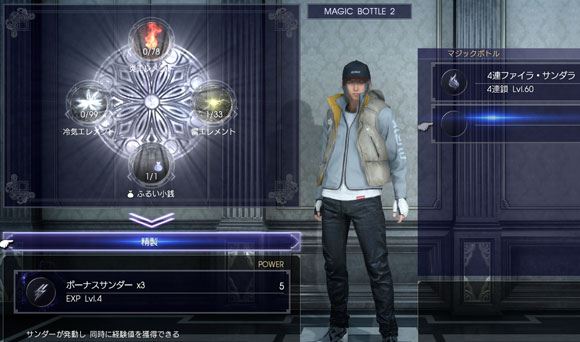 ff15_levelup1