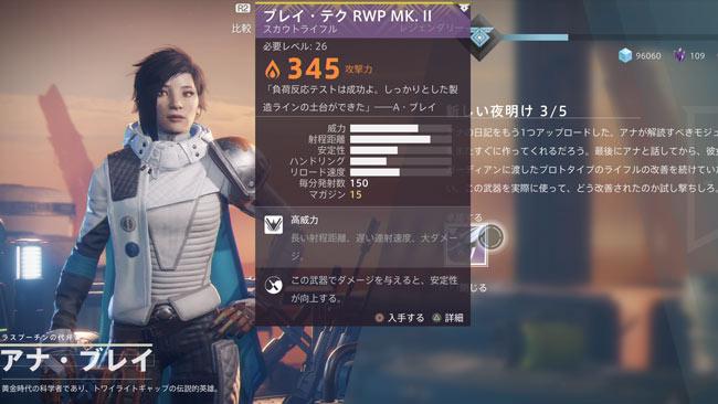 destiny2questyoake3_6
