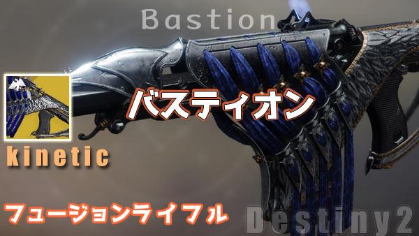 destiny2-exotic-Bastion