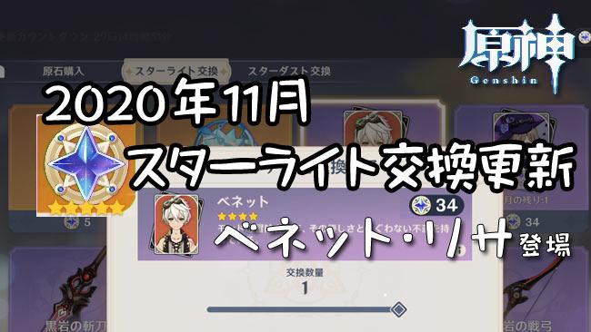 gensin-shop-11月スターライト交換