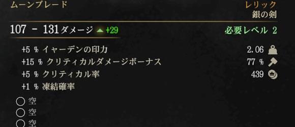q_moon_moonblade3