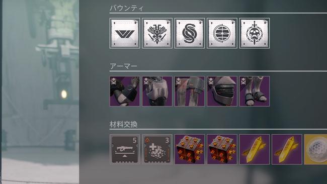 destiny2-season14-quest4-8