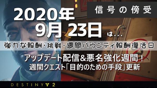 destiny2-2020-00923