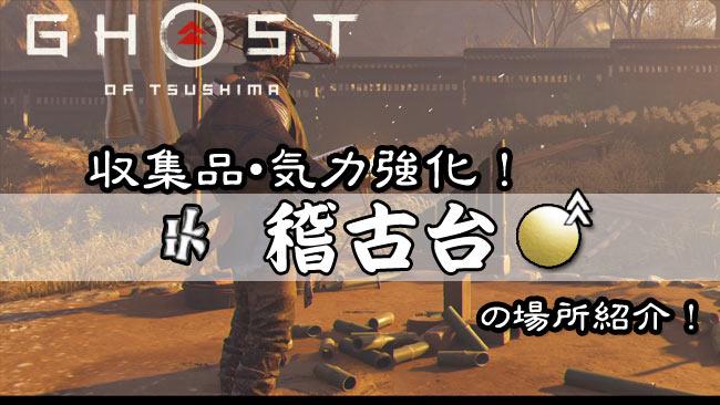ghostof-tsushima-keikodai