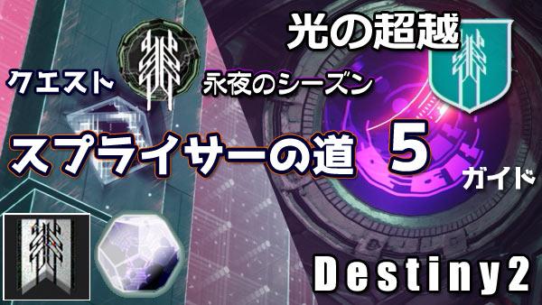 destiny2-pang-2021-0609-0