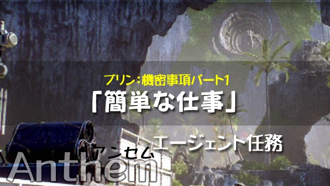 anthem_mission11