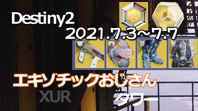 destiny2-xur-2021-00703-1