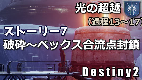 destiny2-beyondl-story7