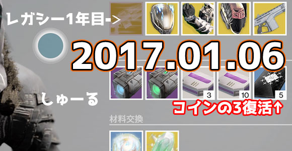 Destiny_20170106