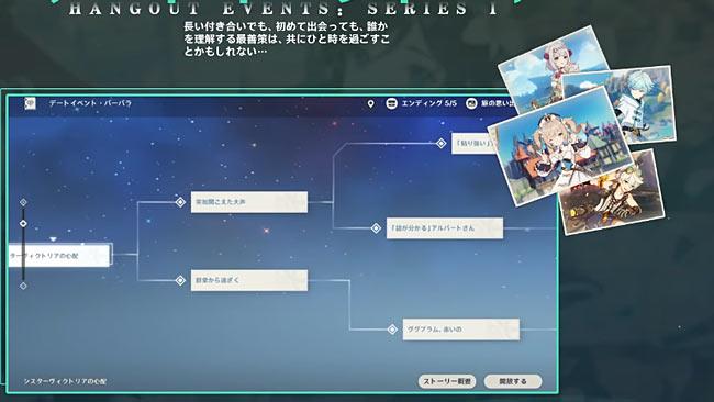 agenshin-v14-date1-4