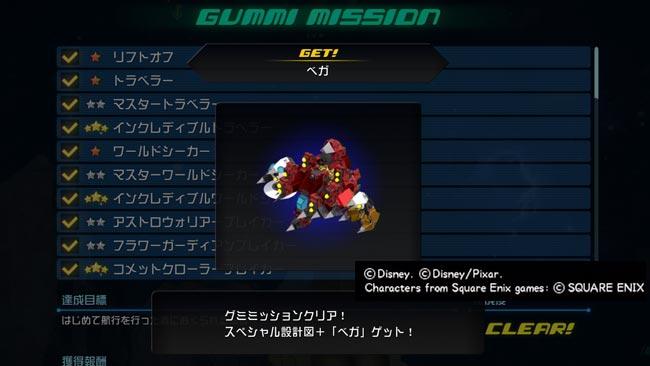 KH3_gummistarlight99