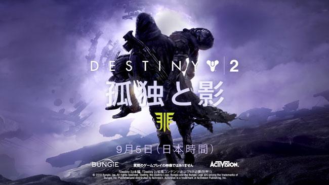 destiny2forsaken2