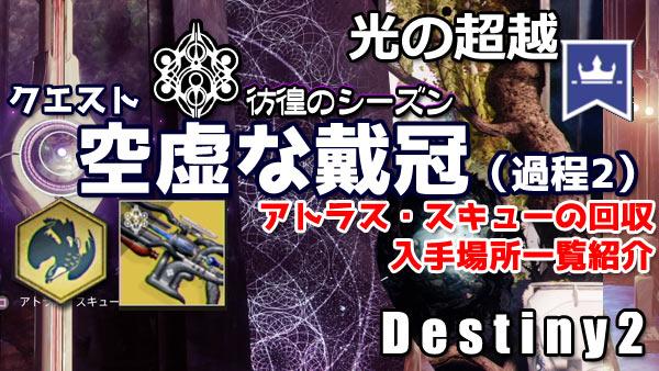 destiny2-s15-quest9-0-0