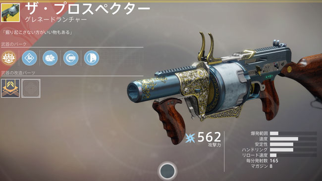 destiny2exotic_205y2