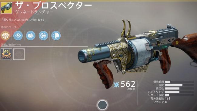 destiny2exotic_205y2