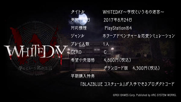 ps4whiteday1