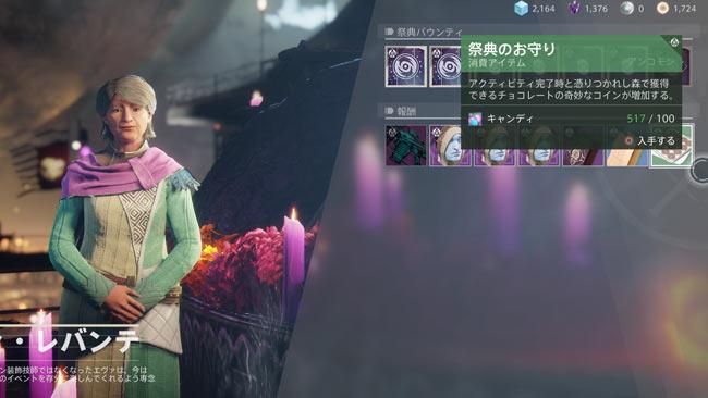 destiny2-1115-1
