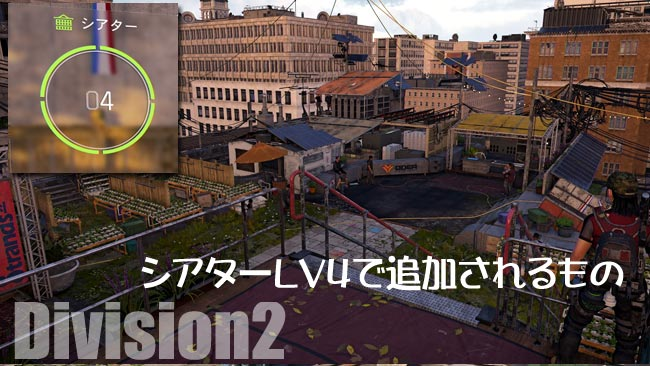 Division2_mission12