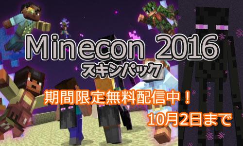 minecon2016