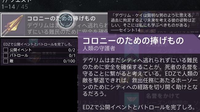 destiny2-season9-quest5-9