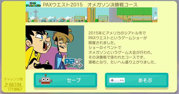 eventcourse_omegason_pax201