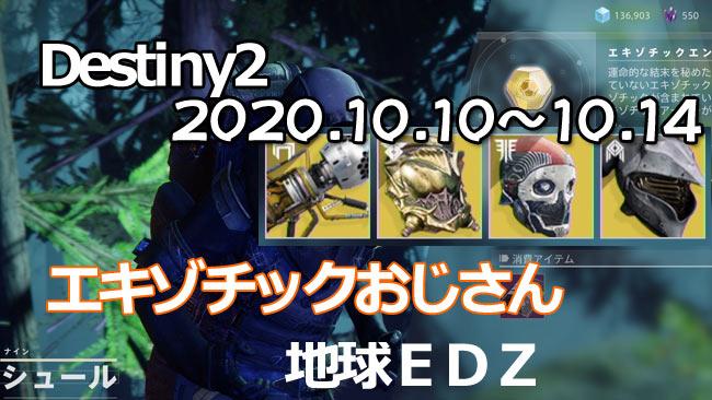 XUR2020-00-1010