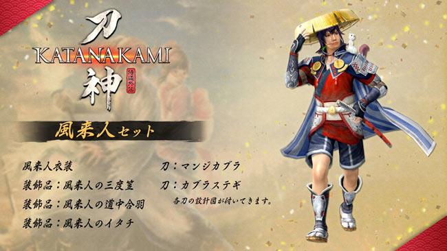 samurai-katanakami