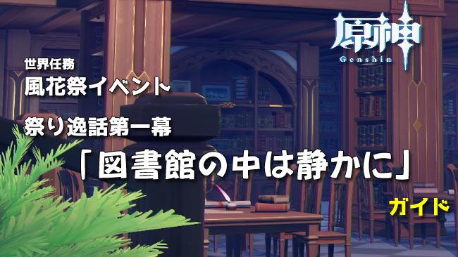 genshin-windblume-quest3-5
