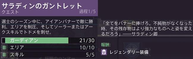 destiny2-2021-s13-iron-2