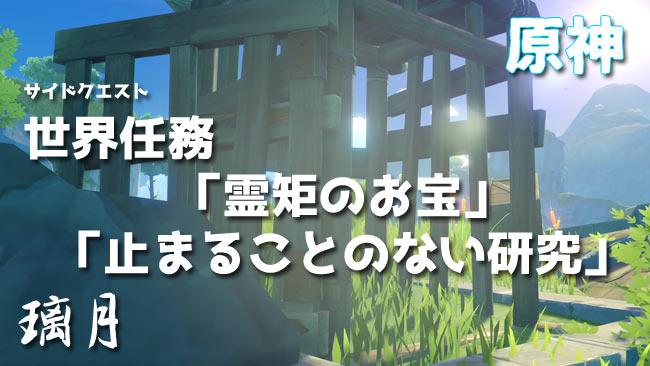 genshin-wquest19
