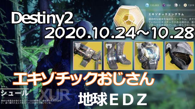 XUR2020-00-1024