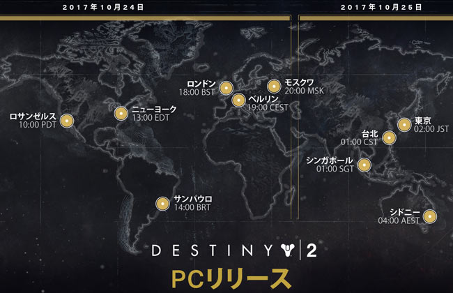 pc_Destiny2day