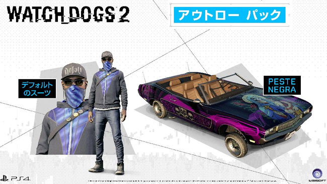 watchdogs2_outlaw