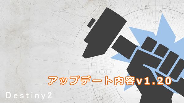 Destiny2up120