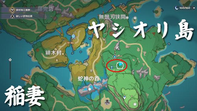gensin-v20-quest6-map2