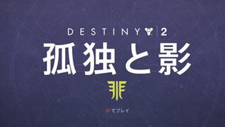 destiny2-2019-03